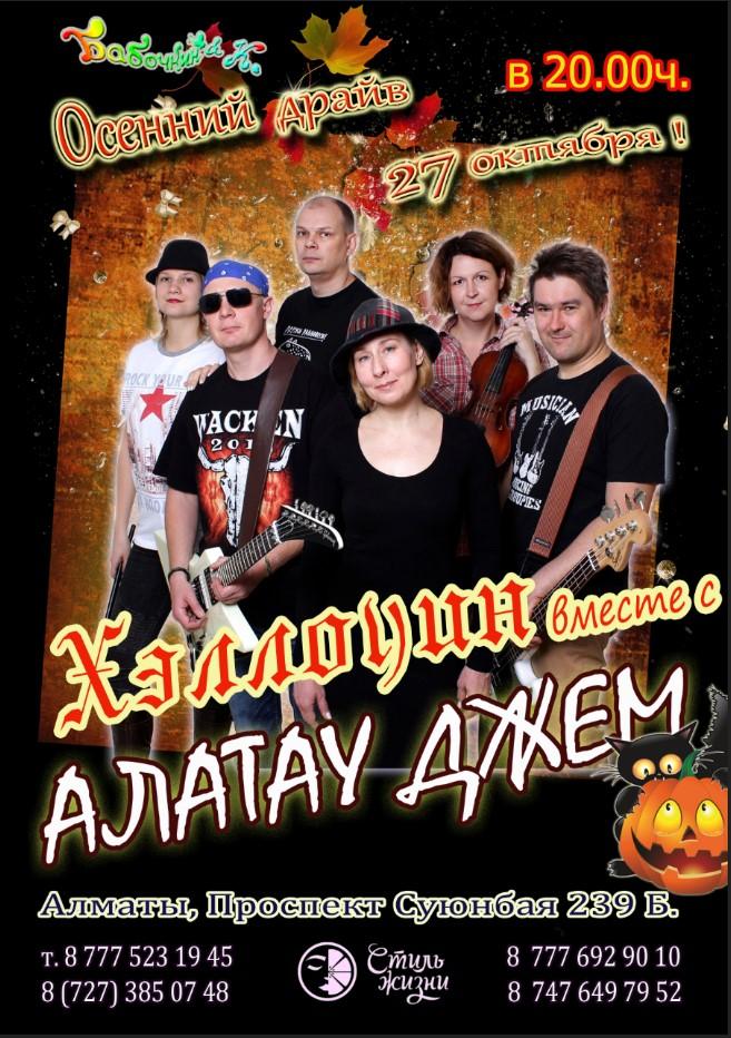 Хэллоуин вместе с Алатау Джем