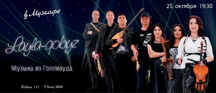 Layla-qobyz: Музыка из Голливуда