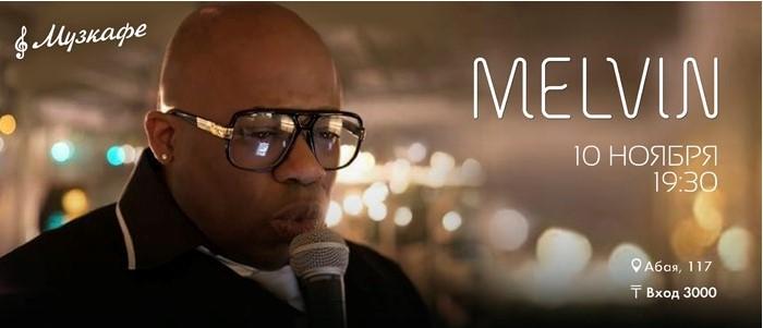 Выступление Mr. Melvin в Музкафе