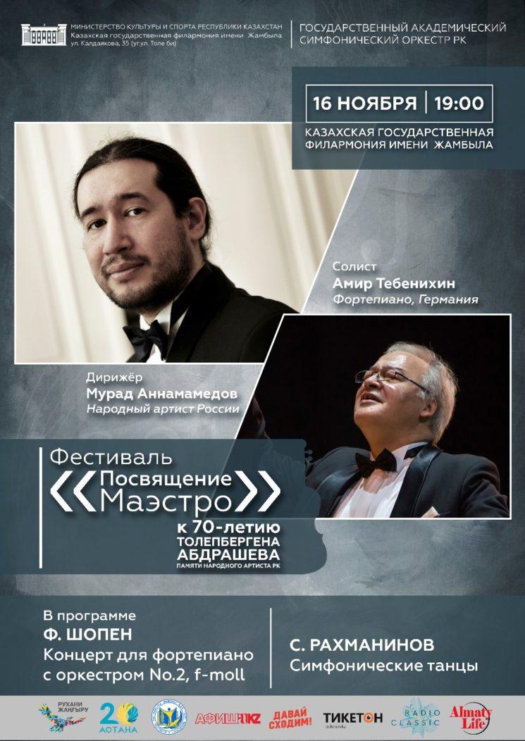 Фестиваль «Посвящение Маэстро»: Выступление пианиста Амира Тебенихина