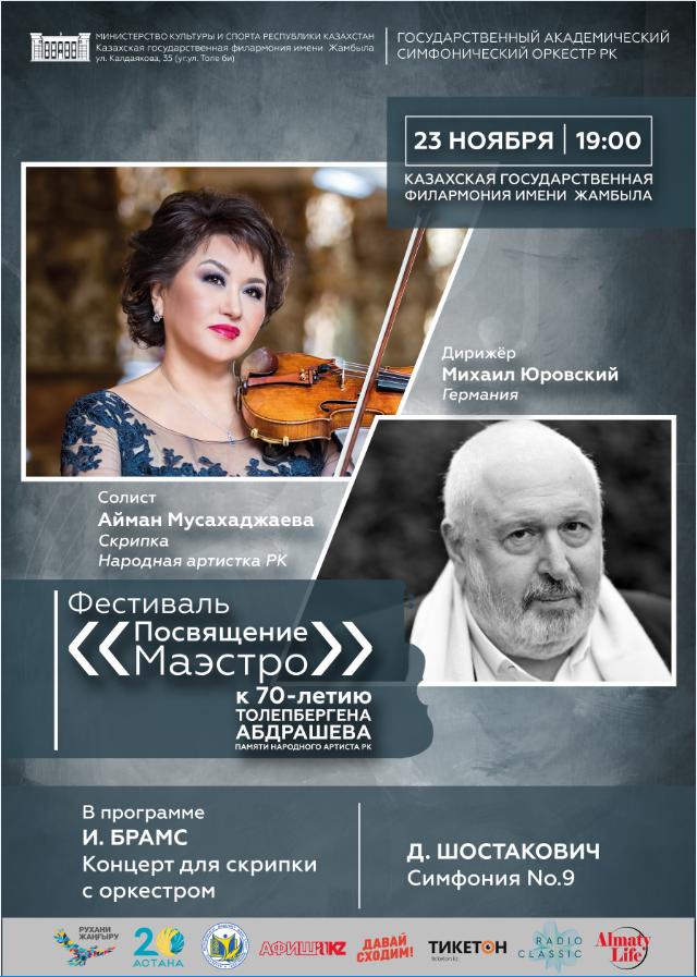 Фестиваль «Посвящение Маэстро»: Выступление дирижера Михаила Юровского