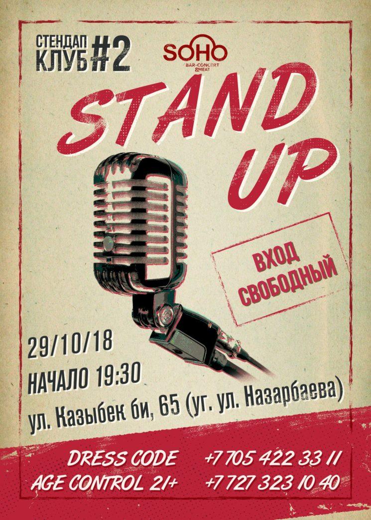 Stand Up в Soho