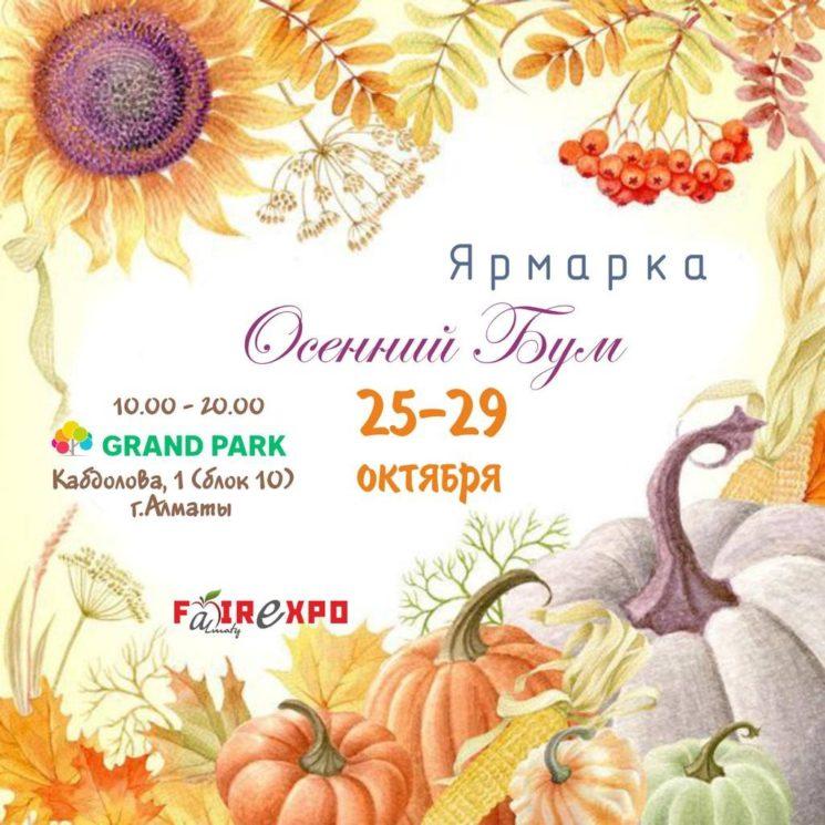 Ярмарка осени «Осенний БУМ»