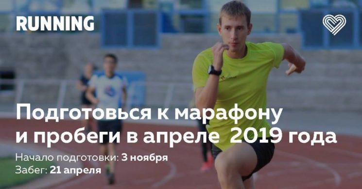 Я стану марафонцем в 2019 году