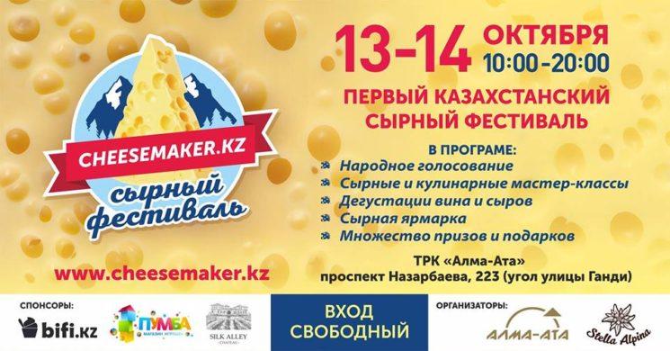 """Сырный фестиваль """"Сheesemaker.kz - 2018"""""""