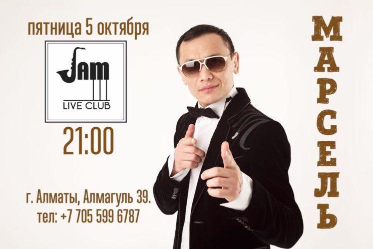Выступление Marsel & JamLiveClub
