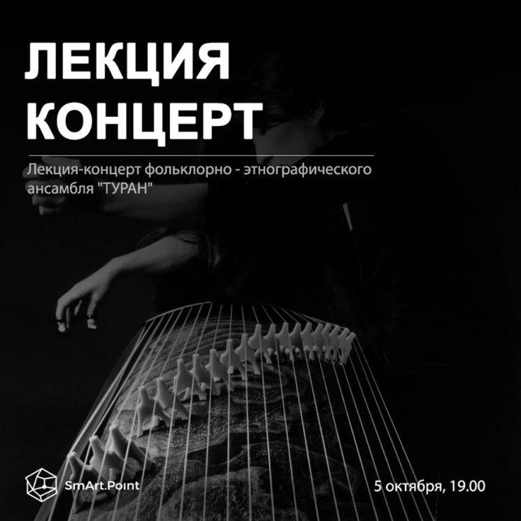 """Декция-концерт фольклорно-этнографического ансамбля """"ТҰРАН"""""""