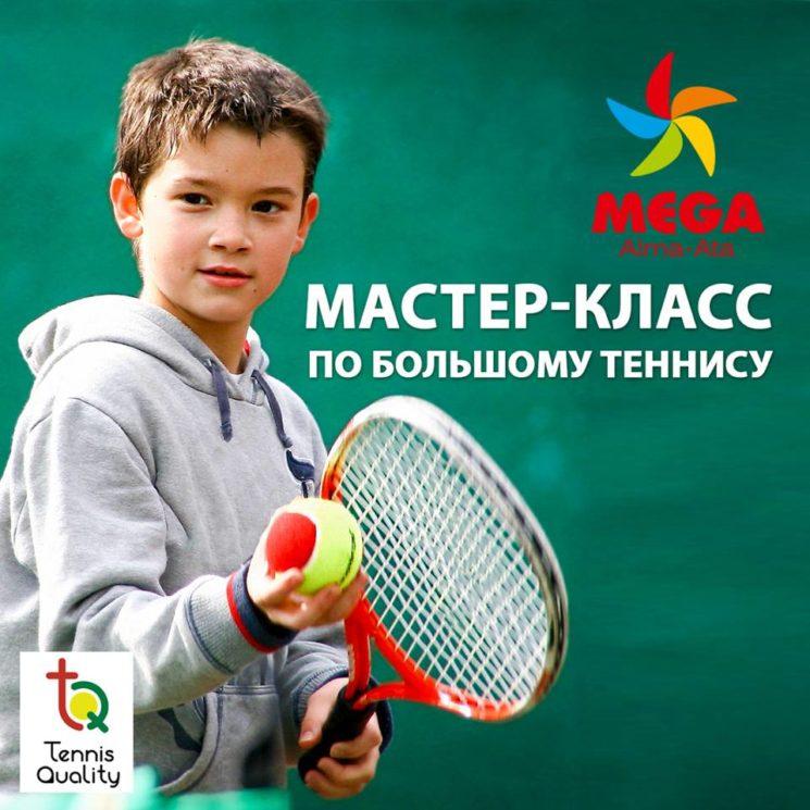 Мастер-класс по большому теннису