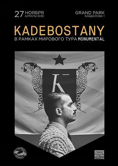 Концерт Kadebostany в Алматы