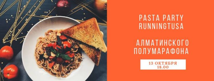 "Лекторий ""Спорт. Мотивация. Бег"" и Pasta Party RunningTusa"