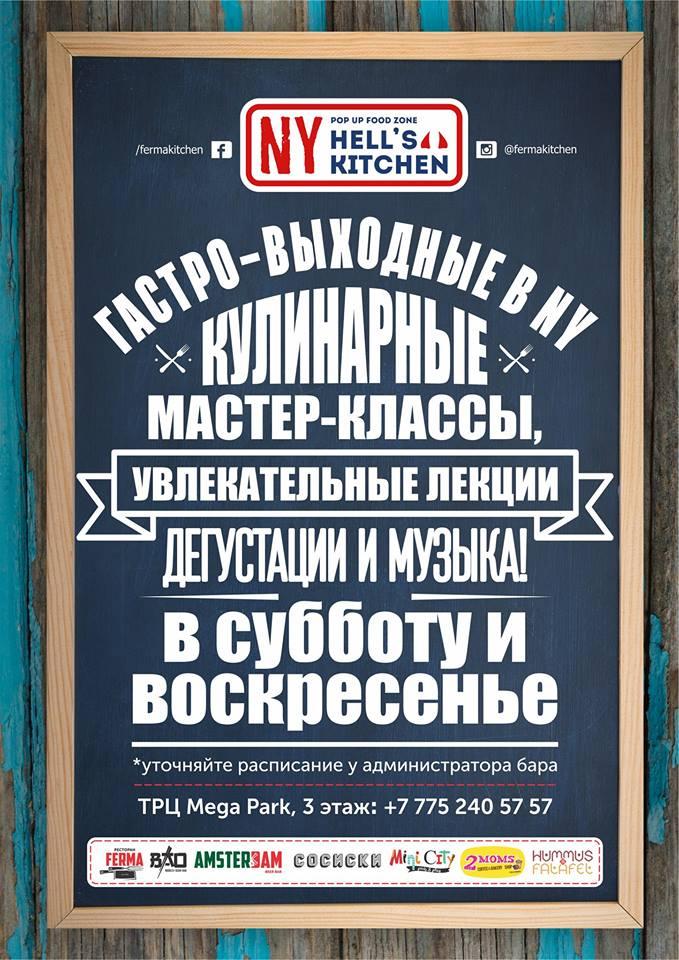 Гастро-выходные в Ny hell's Kitchen