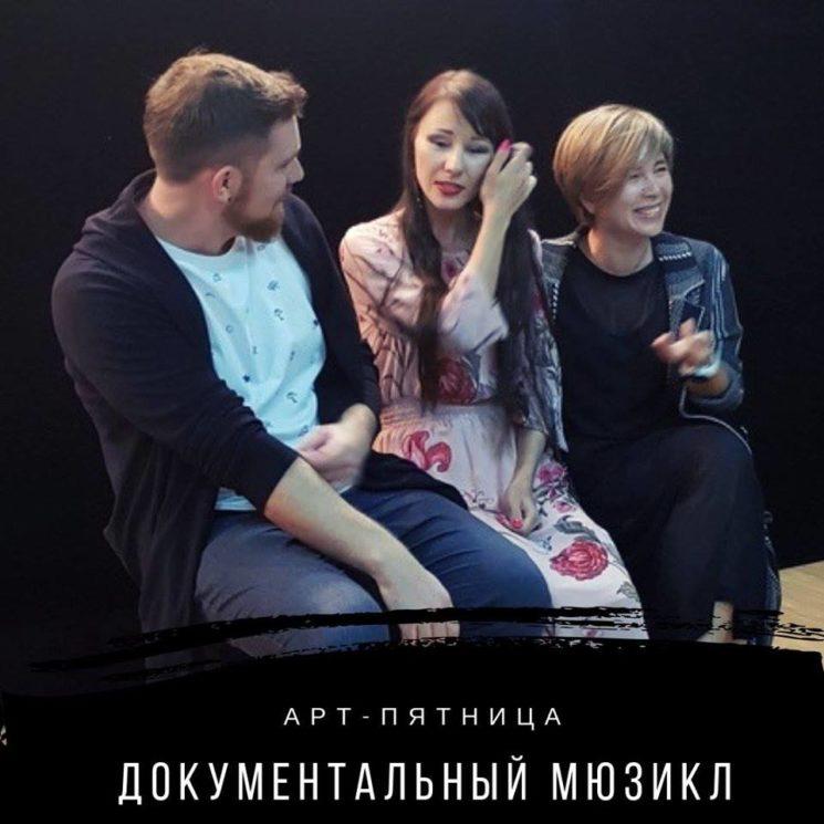 """Документальный мюзикл в """"NOT Ballet"""""""