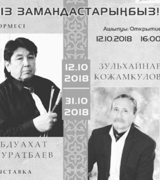 """Выставка современной казахской живописи «Мы ваши современники"""""""