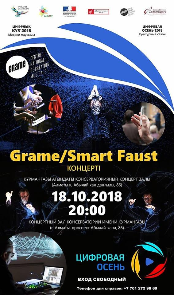 Концерт Grame/SmartFaust
