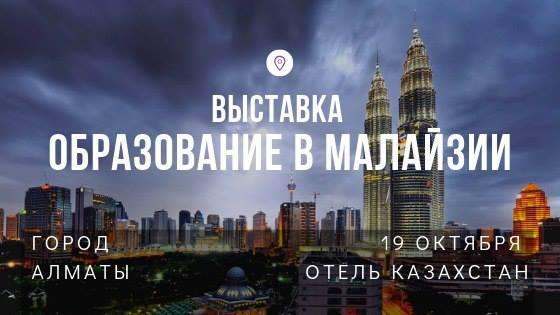 Выставка Образования - Malaysian Education Fair 2018