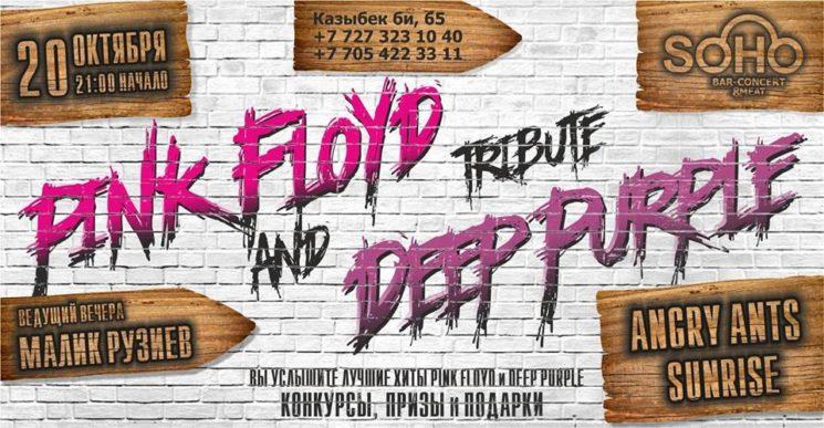 "Трибьют-концерт ""Pink Floyd & Deep Purple"""