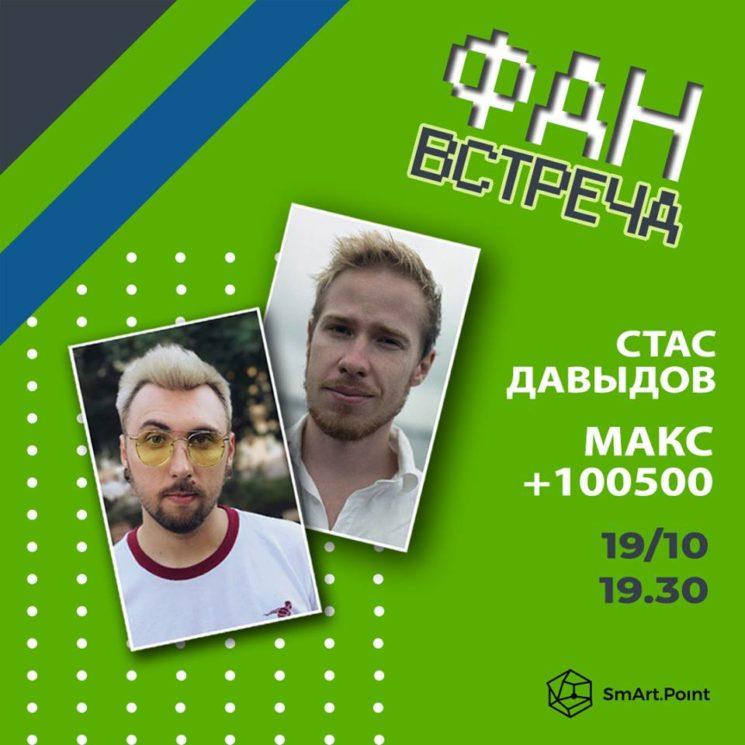 Фан-встреча с Максом +100500 и Стасом Давыдовым