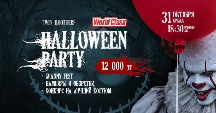 Halloween в World Class Almaty