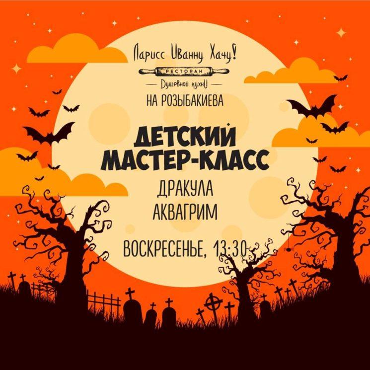 Хеллоуин для малышей в Ларисс Иванну Хачу на Розыбакиева