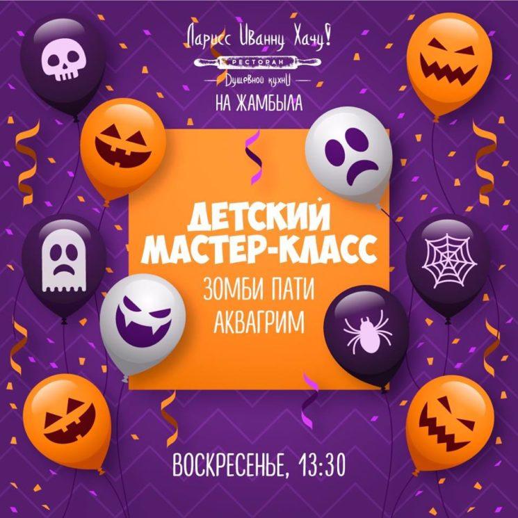 Хеллоуин для малышей в Ларисс Иванну Хачу