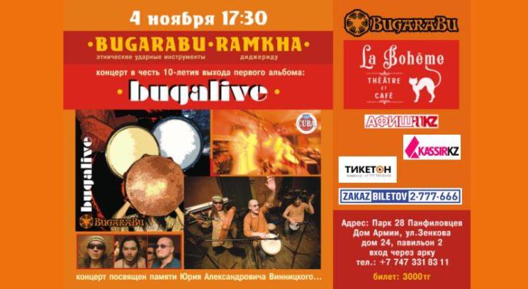 """Концерт группы """"BugaraBu"""". Альбому """"BugaLive"""" 10 лет"""