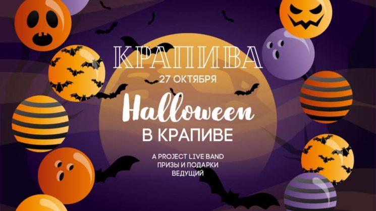 Хэллоуин в Крапиве
