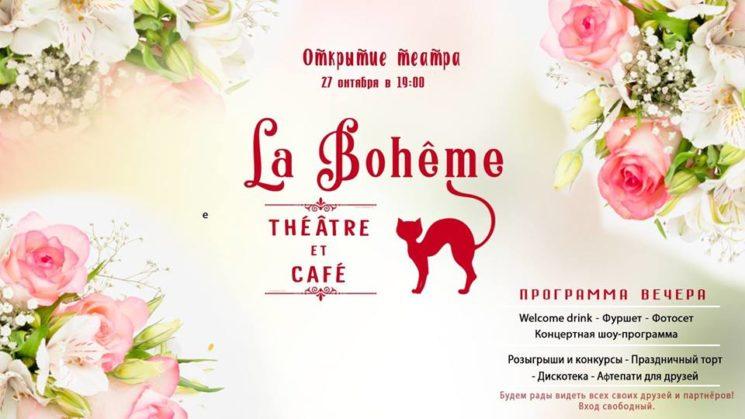 """Официальное открытие театра """"La Boheme"""""""
