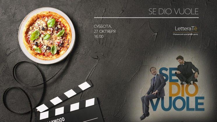 Cinepizza. Показ фильма на итальянском языке