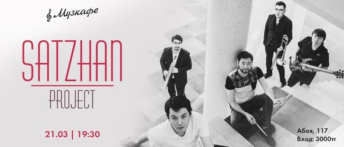 """Выступление группы """"Satzhan Project"""""""