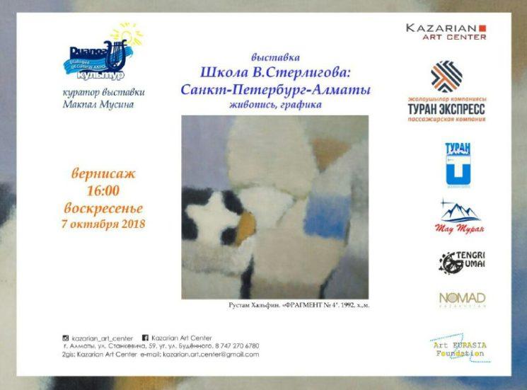 Выставка «Школа В. Стерлигова: Санкт-Петербург-Алматы»