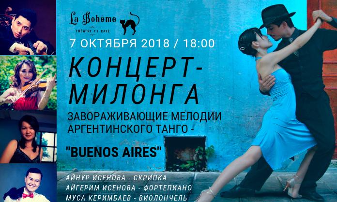 Концерт-милонга с квартетом «Buenos aires».