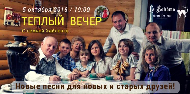 Теплый вечер с семьей Хайленко