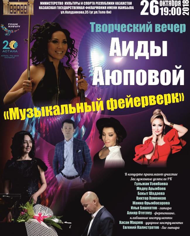Творческий вечер Аиды Аюповой