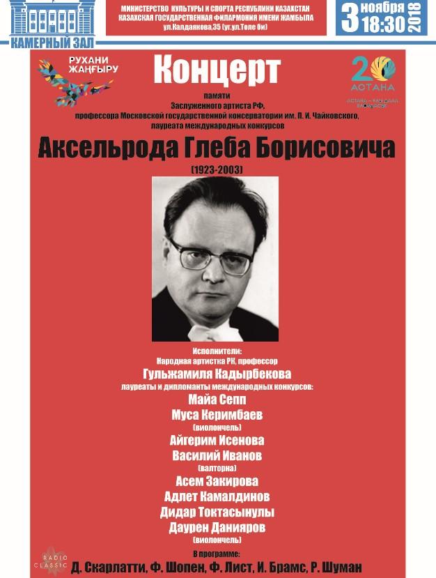 Концерт памяти Аксельрода Глеба Борисовича