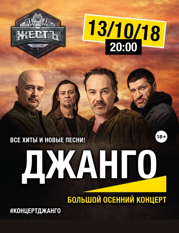 Концерт «ДЖАНГО» в Алматы