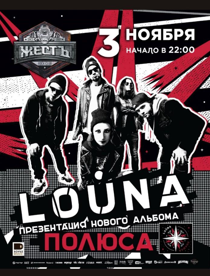 Концерт группы LOUNA в Алматы