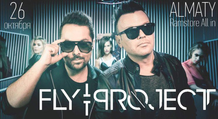 Концерты группы Fly Project в Алматы