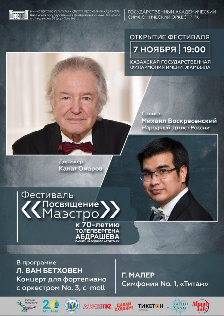 """Открытие фестиваля """"Посвящение Маэстро"""""""