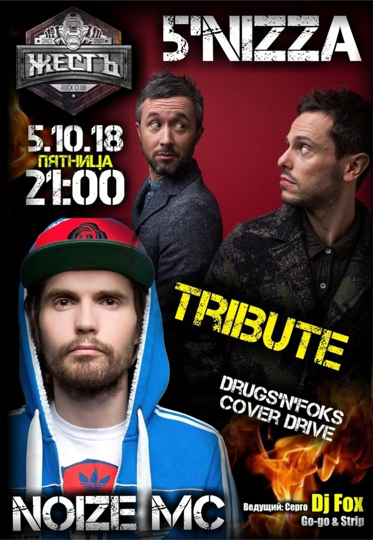 Tribute to 5'nizza & Noize MC