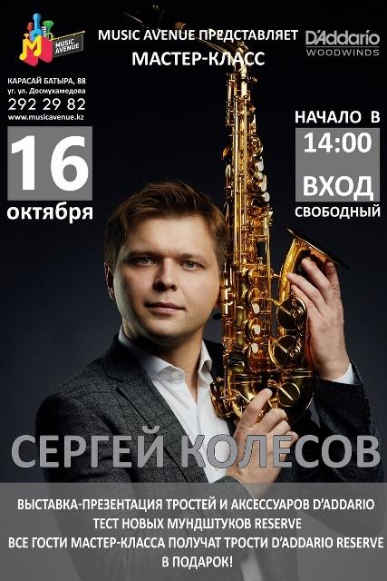 Мастер - класс саксофониста Сергея Колесова