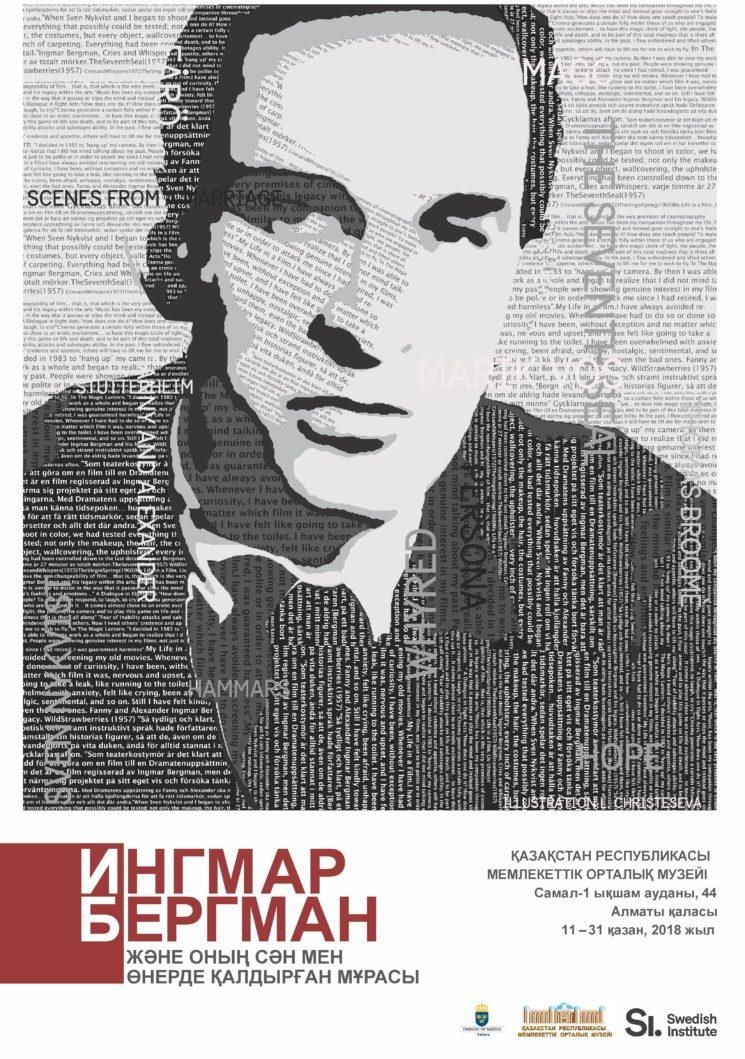 Выставка «Ингмар Бергман и его наследие в искусстве и моде»