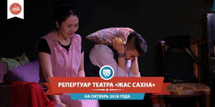 Репертуар театра «Жас Сахна» октябрь