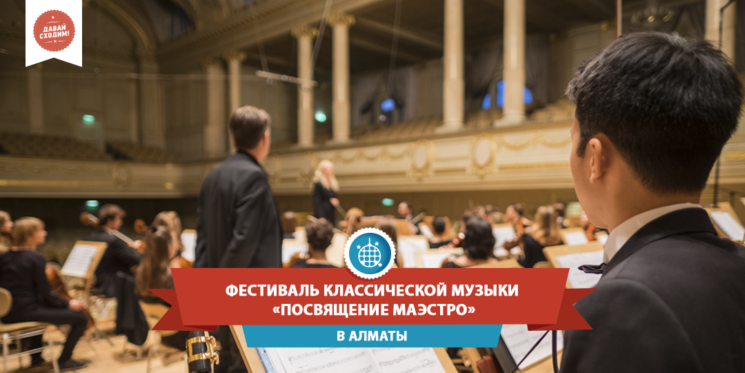 Фестиваль классической музыки «Посвящение Маэстро»