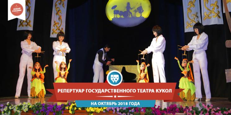 Репертуар Государственного театра кукол на октябрь