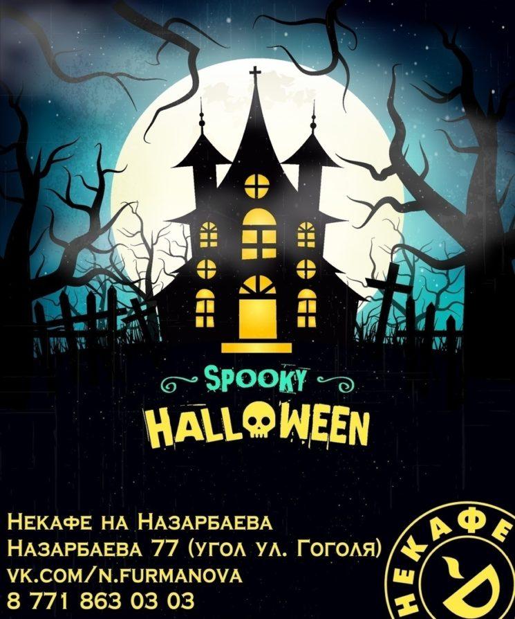 Halloween в Некафе на Фурманова