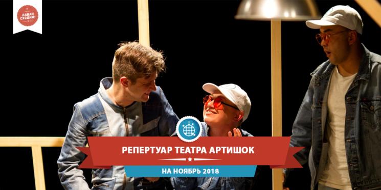 Репертуар театра ARTиШОК на ноябрь