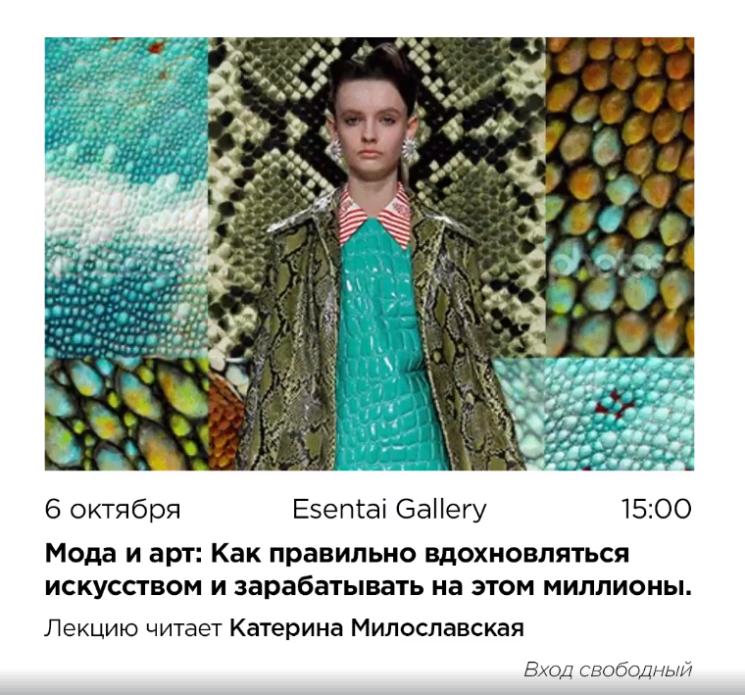 Лекция «Мода и арт»