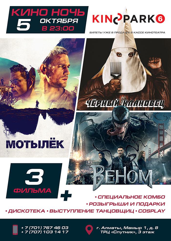 Кино-Ночь в Kinopark 6 Sputnik