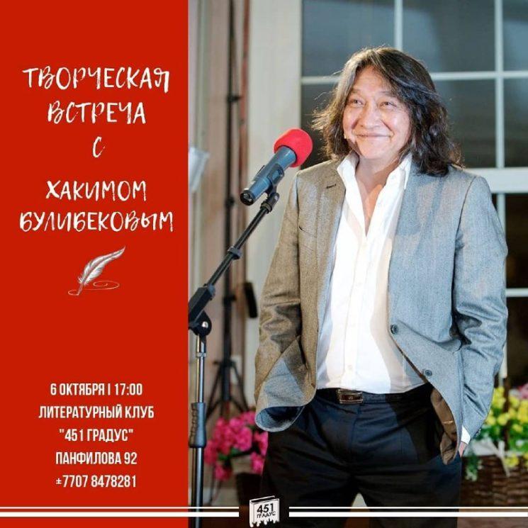Творческая встреча с Хакимом Булибековым