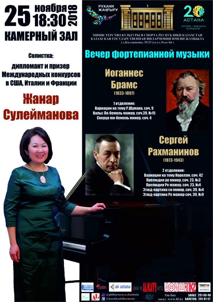 Вечер фортепианной музыки с Жанар Сулеймановой
